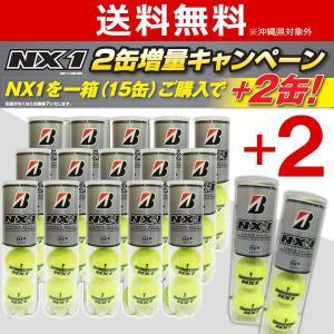 「増量キャンペーン」BRIDGESTONE ブリヂストン NX1 4球入 1箱=17缶〔68球〕BBANXA テニスボール 3月上旬入荷予定※予約