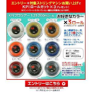 対象ストリングマシン購入で「KPIロールガット×3ロール」キャンペーン1円エントリー