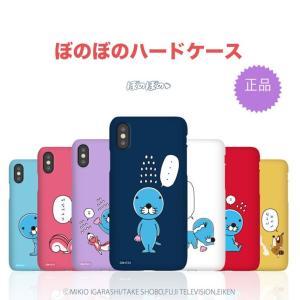 【送料無料/正規品】 ぼのぼの iPhoneケース 漫画 ハ...