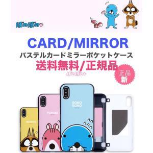 【正規品/送料無料】 ぼのぼの iPhoneケース カード ...