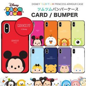 商品説明 ◆可愛い・大人気の公式ライセンス商品。 ◆2重バンパーケースにカードが入って便利なスライド...