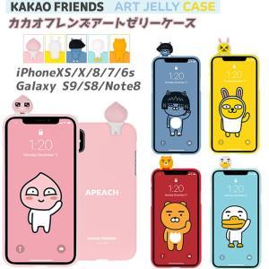 カカオフレンズ iPhoneケース iPhone11 Pro MAX iPhoneXS iPhone...