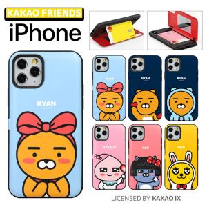 カカオフレンズ iPhoneケース スマホケース iPhone11 Pro MAX iPhone8 ...
