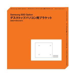 SamsungSSDオプション:デスクトップパソコン用ブラケット【SMOP-BRACKET】