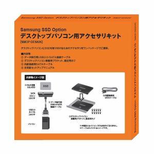 SamsungSSDオプション:デスクトップパソコン用アクセサリキット 【SMOP-DESK/K】
