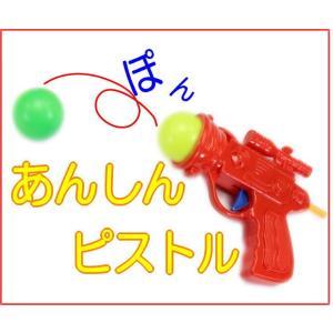 ピンポン玉鉄砲 ミニシューターガン 25個入り|itibei