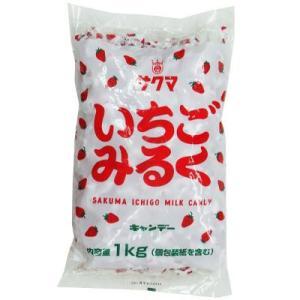 〔駄菓子〕サクマのいちごみるくキャンディー・約330個(1kg)|itibei