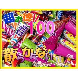 〔クラッカー〕徳用MIX 散らからない100個入クラッカー(1袋)|itibei