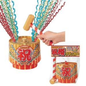 〔クラッカー〕祝樽クラッカー(1個)|itibei