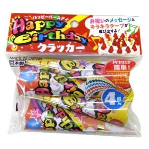 〔クラッカー〕ハッピーバースデークラッカー4個入(10袋)|itibei