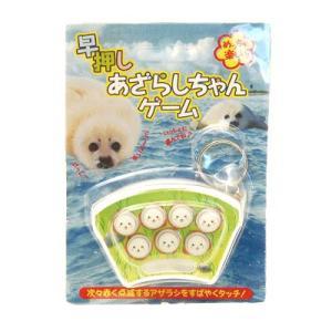 早押しあざらしちゃんゲーム(24個)|itibei