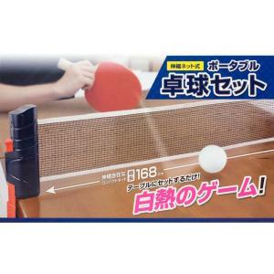 【プレゼント好適品】 伸縮ネット式 卓球セット|itibei