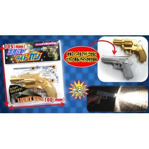 【光る玩具】メタリックミニボディ ポケットライトガン (50個入)|itibei