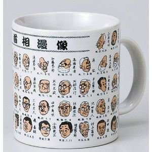 〔マグカップ 美濃焼〕歴代首相漫像マグ itibei