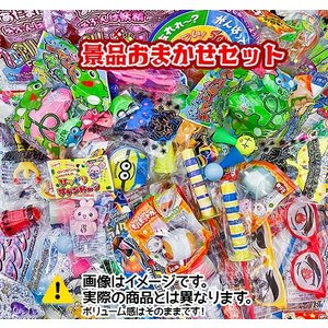 景品おまかせセット(おもちゃ100個入)|itibei