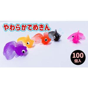 〔縁日すくいネタ〕 やわらかでめきん(100個入)|itibei
