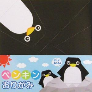 キャラクターおりがみ ペンギン(10セット入)|itibei