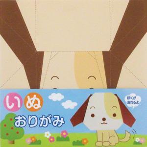 キャラクターおりがみ いぬ(10セット入)|itibei
