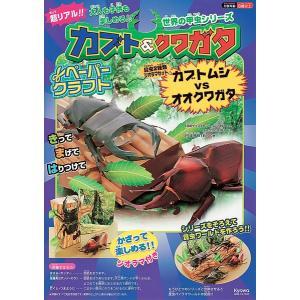 〔ペーパークラフト〕カブトムシVSオオクワガタ(10入)|itibei