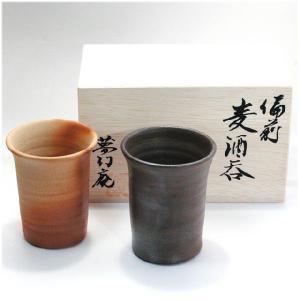 〔酒器 備前焼〕 夢幻工房 焼変り ペアカップ|itibei