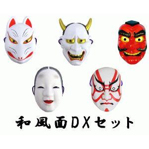 和風面DXセット (狐・般若・天狗・小面・歌舞伎) itibei