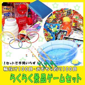 らくらく景品ゲームセット (100人用輪なげ&100人用おもちゃ釣り)|itibei