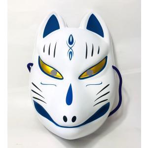 【お面】 狐(青) 1枚入り  あすつく対応|itibei