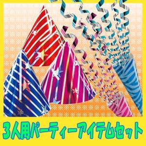 〔クラッカー〕3人用パーティーアイテムセット(三角帽3個&散らからないジュエルクラッカー6個)|itibei