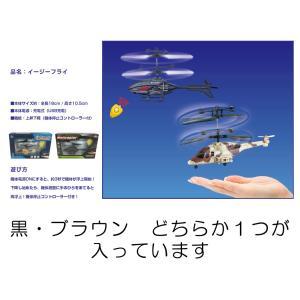 ラジコンカー&ラジコンヘリ アソート 4台セット   / クリスマスプレゼント / 福袋 / 男の子おもちゃ itibei 05