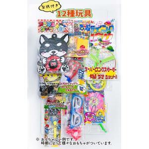 台紙付き 12種玩具 〔台紙玩具〕|itibei