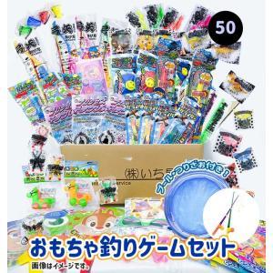 おもちゃ釣り50回セット 丸型プール付きセット マグネット付き釣りざお2本とφ80cmプールとおまかせおもちゃ50個入|itibei