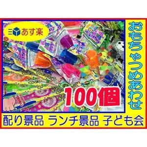 配り景品玩具 おもちゃ詰め合わせ (100個入)|itibei