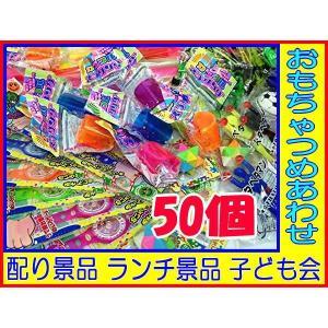 配り景品玩具 おもちゃ詰め合わせ (50個入)|itibei