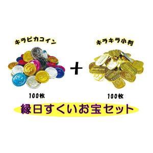 縁日すくい お宝セット(キラピカコイン100枚&キラキラ小判100枚)  〔縁日すくい〕|itibei