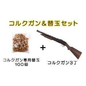 コルクガン3丁・コルクガン用替玉100個セット|itibei