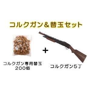 コルクガン5丁・コルクガン用替玉200個セット|itibei