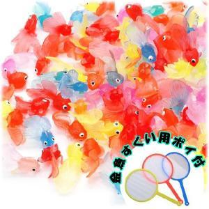 縁日すくい ミニ金魚300個 & すくい用ポイ5号(厚さ厚め/100枚)セット 〔縁日すくい〕|itibei