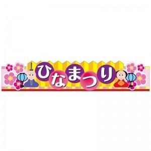【装飾品 ひな祭り・お花見】レールPOPひなまつり 2個|itibei
