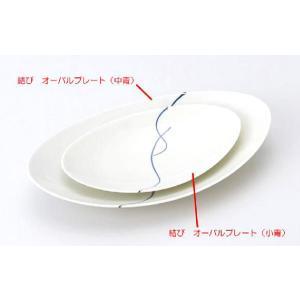 〔和皿・洋皿 有田焼〕 結び オーバルプレート(小青) 5個組|itibei