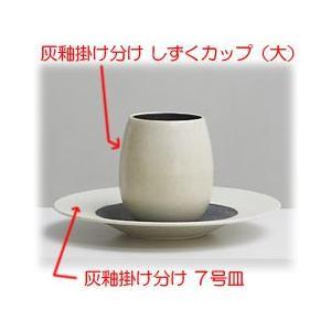 〔有田焼 フリーカップ〕 灰釉掛け分け しずくカップ(大)|itibei