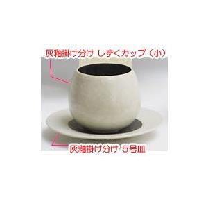 〔有田焼 フリーカップ〕 灰釉掛け分け しずくカップ(小)|itibei