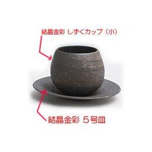 〔有田焼 フリーカップ〕 結晶金彩 しずくカップ(小)|itibei
