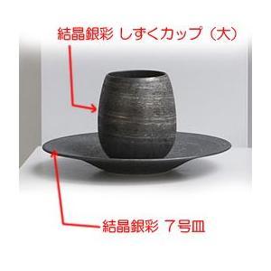 〔有田焼 フリーカップ〕 結晶銀彩 しずくカップ(大)|itibei