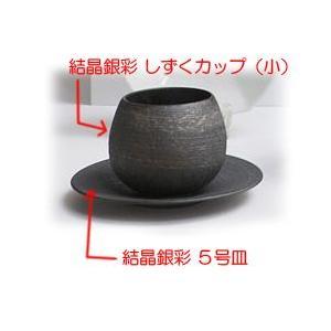 〔有田焼 フリーカップ〕 結晶銀彩 しずくカップ(小)|itibei
