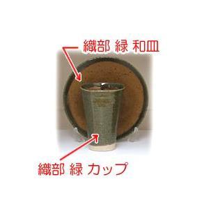 〔波佐見焼 フリーカップ〕 織部 緑 カップ 5個組|itibei