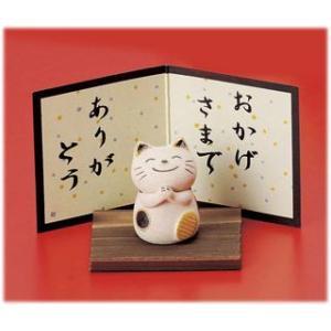 〔縁起物・置物・招き猫〕 ありがとう ねこ|itibei
