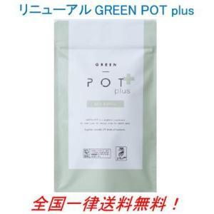 ユーグレナ グラシリス Green Pot(グリーンポット) キーサプリ  itigoitie-honpo