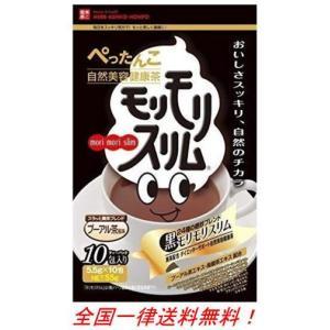 ハーブ健康本舗 黒モリモリスリム プーアル茶風味 10包 箱なし itigoitie-honpo