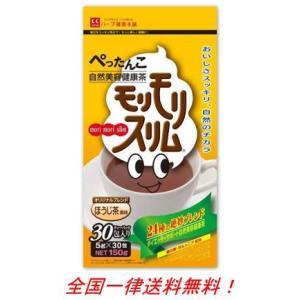 ハーブ健康本舗 モリモリスリム ほうじ茶風味 30包 箱なし itigoitie-honpo