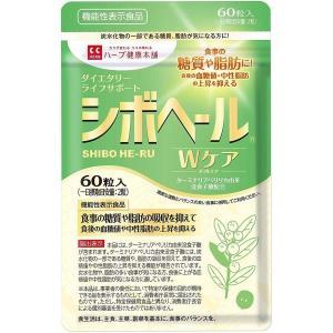 ハーブ健康本舗 シボヘール Wケア 60粒入り [機能性表示食品] itigoitie-honpo